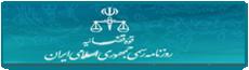 سایت روزنامه رسمی جمهوری اسلامی ایران